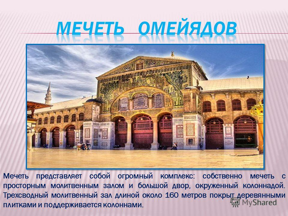 Мечеть представляет собой огромный комплекс: собственно мечеть с просторным молитвенным залом и большой двор, окруженный колоннадой. Трехсводный молитвенный зал длиной около 160 метров покрыт деревянными плитками и поддерживается колоннами.