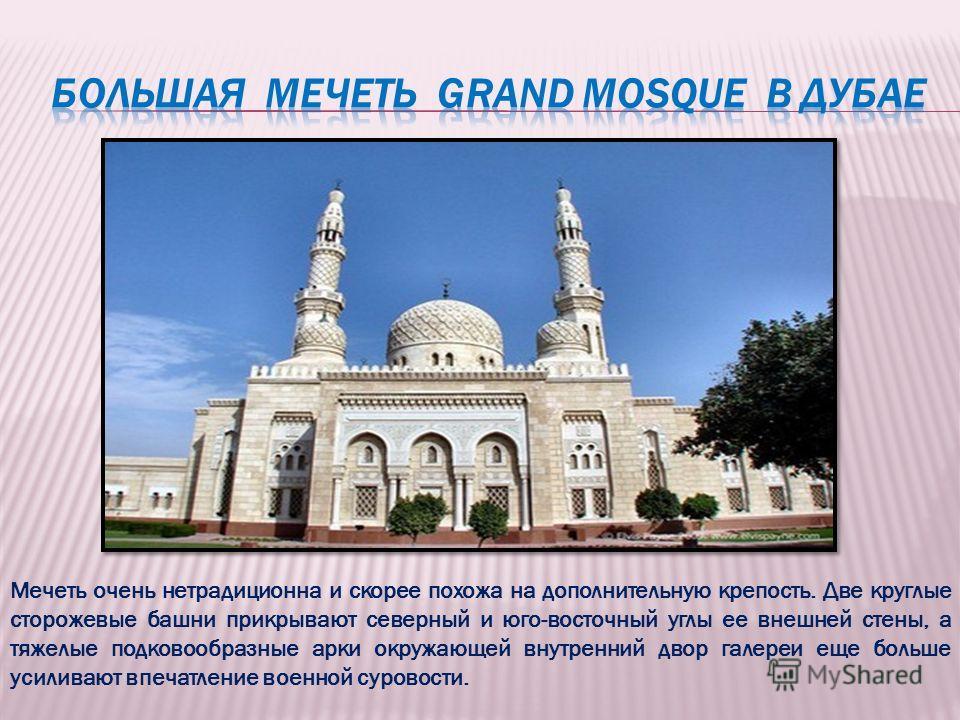 Мечеть очень нетрадиционна и скорее похожа на дополнительную крепость. Две круглые сторожевые башни прикрывают северный и юго-восточный углы ее внешней стены, а тяжелые подковообразные арки окружающей внутренний двор галереи еще больше усиливают впеч