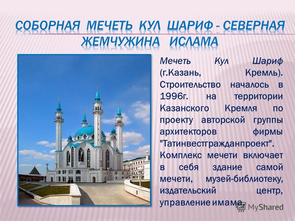 Мечеть Кул Шариф (г.Казань, Кремль). Строительство началось в 1996г. на территории Казанского Кремля по проекту авторской группы архитекторов фирмы