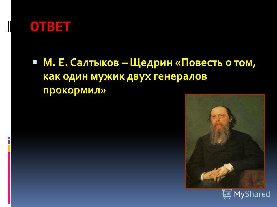 ОТВЕТ М. Е. Салтыков – Щедрин «Повесть о том, как один мужик двух генералов прокормил»
