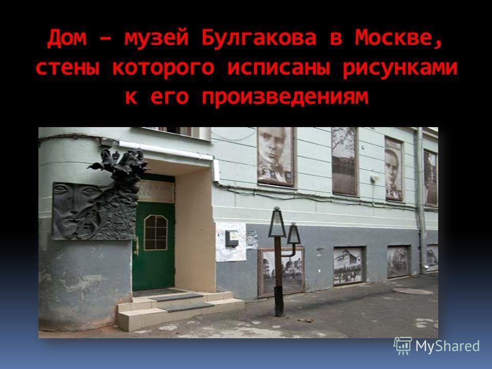 Дом – музей Булгакова в Москве, стены которого исписаны рисунками к его произведениям