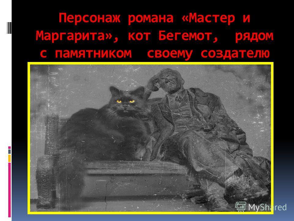 Персонаж романа «Мастер и Маргарита», кот Бегемот, рядом с памятником своему создателю