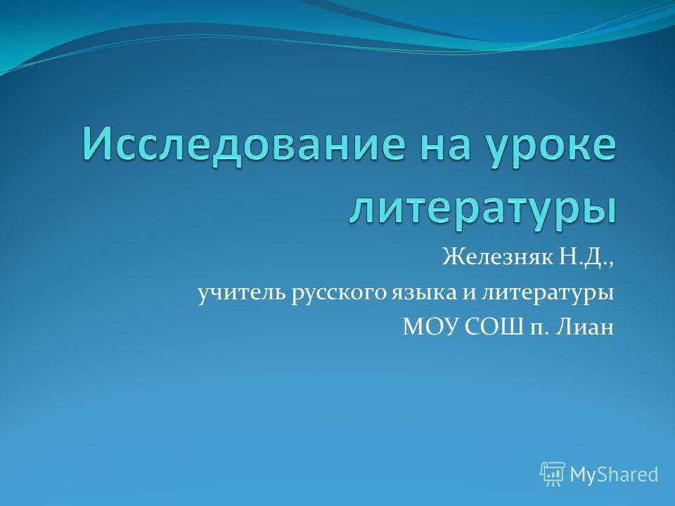 Железняк Н.Д., учитель русского языка и литературы МОУ СОШ п. Лиан