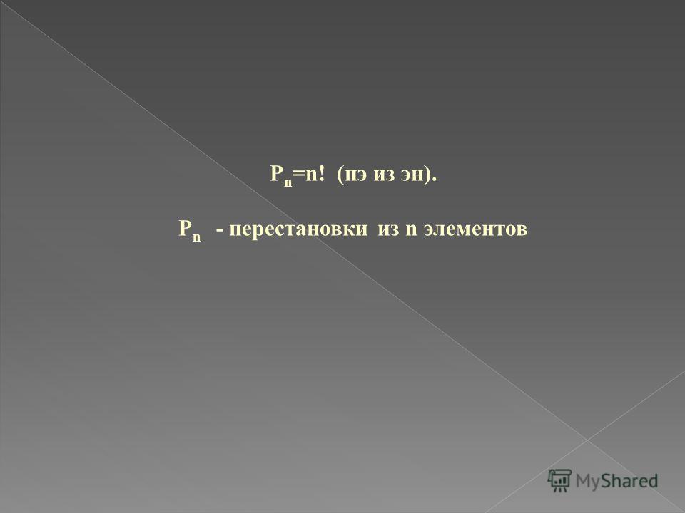 P n =n! (пэ из эн). P n - перестановки из n элементов