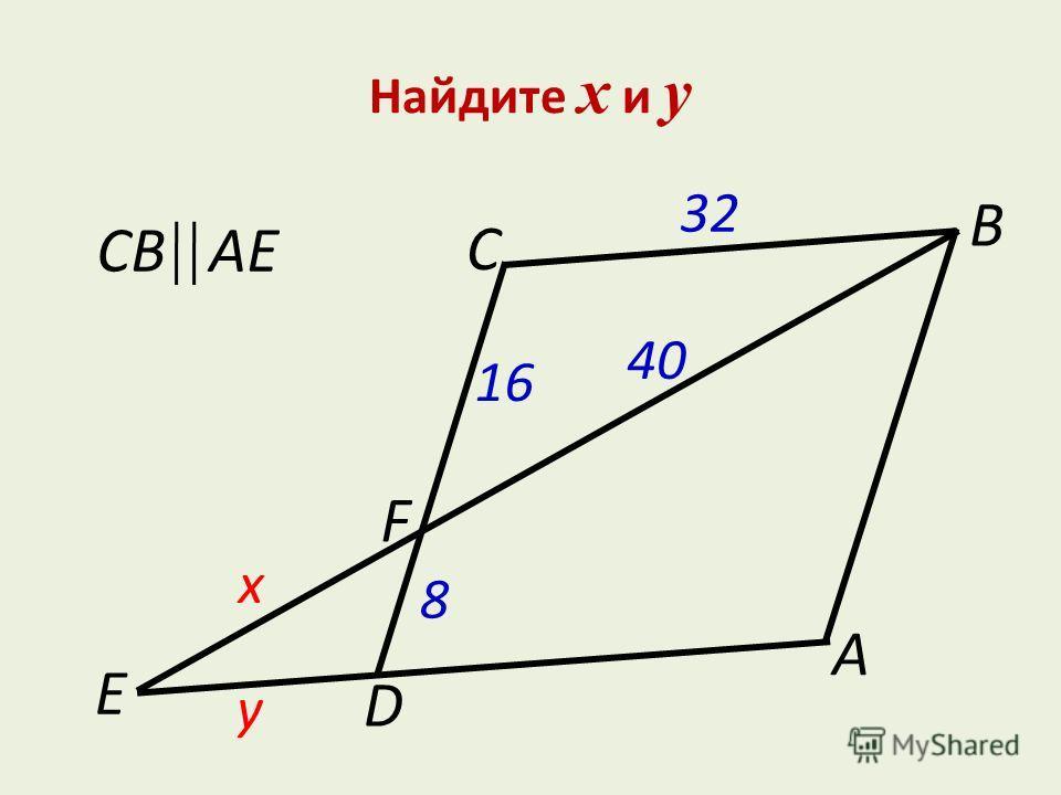 Найдите х и у E F C B A D 16 8 32 40 x y CB AE
