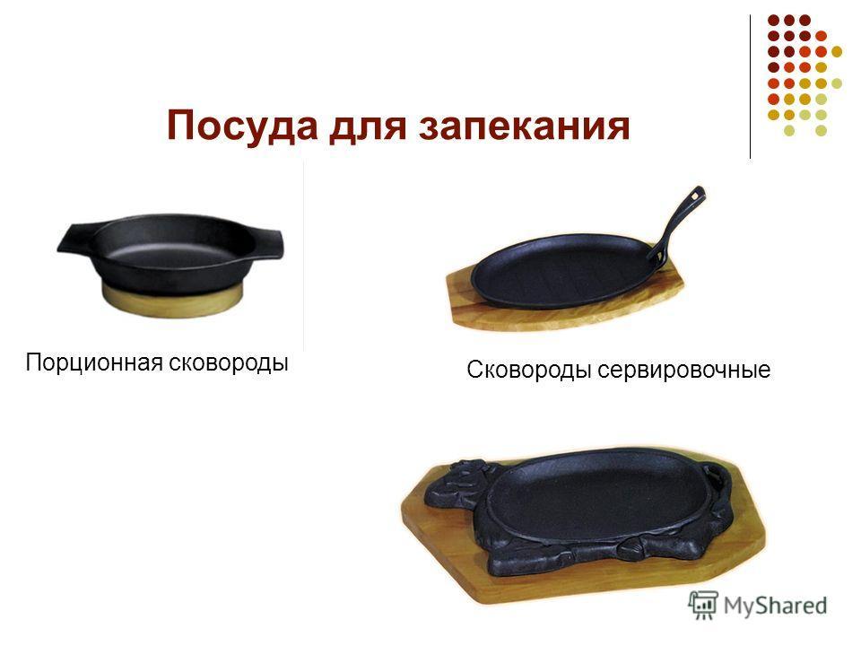 Посуда для запекания Порционная сковороды Сковороды сервировочные
