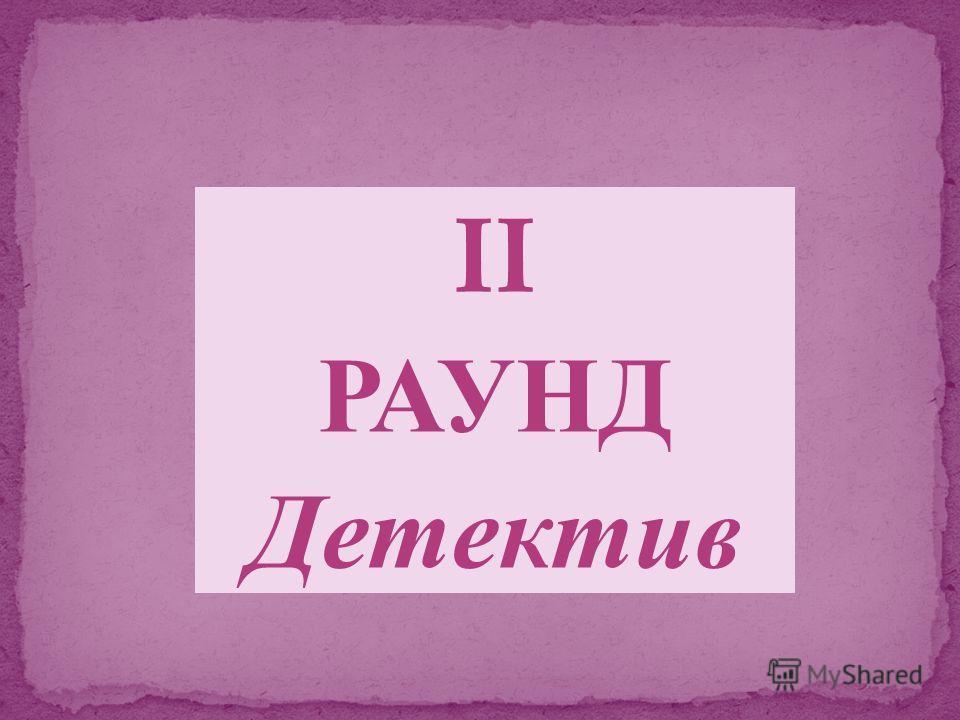 II РАУНД Детектив