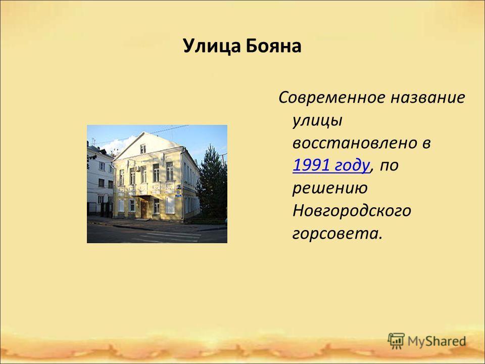 Улица Бояна Современное название улицы восстановлено в 1991 году, по решению Новгородского горсовета. 1991 году