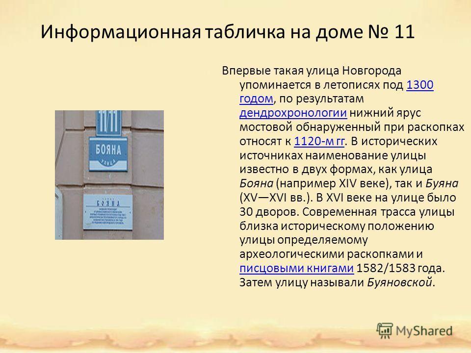 Информационная табличка на доме 11 Впервые такая улица Новгорода упоминается в летописях под 1300 годом, по результатам дендрохронологии нижний ярус мостовой обнаруженный при раскопках относят к 1120-м гг. В исторических источниках наименование улицы