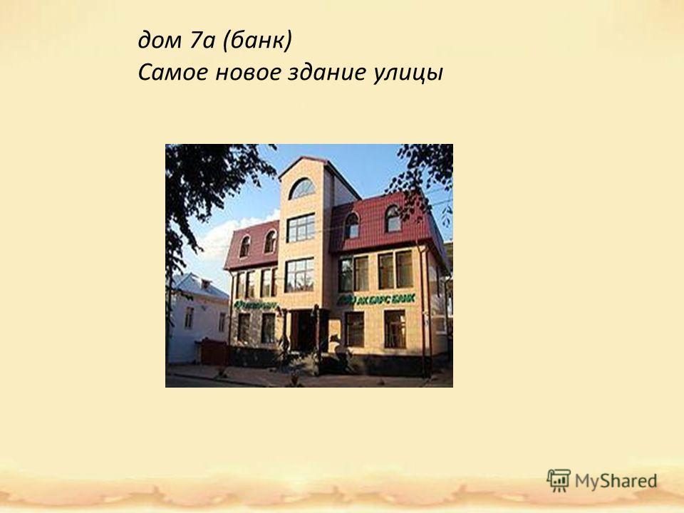 дом 7a (банк) Самое новое здание улицы
