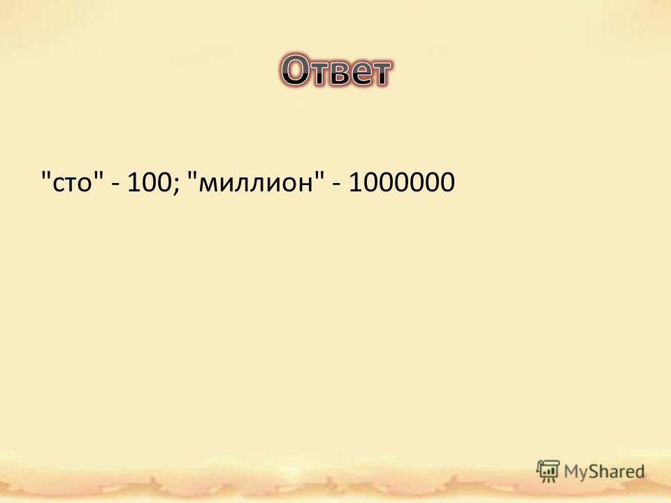 сто - 100; миллион - 1000000