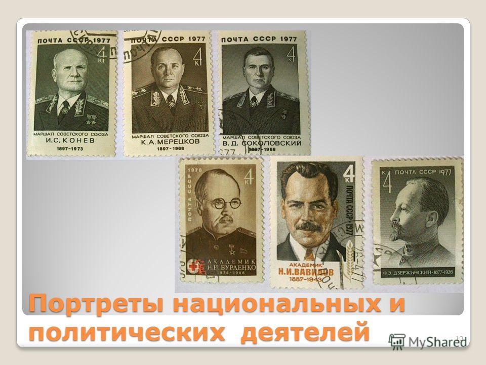 Портреты национальных и политических деятелей 10