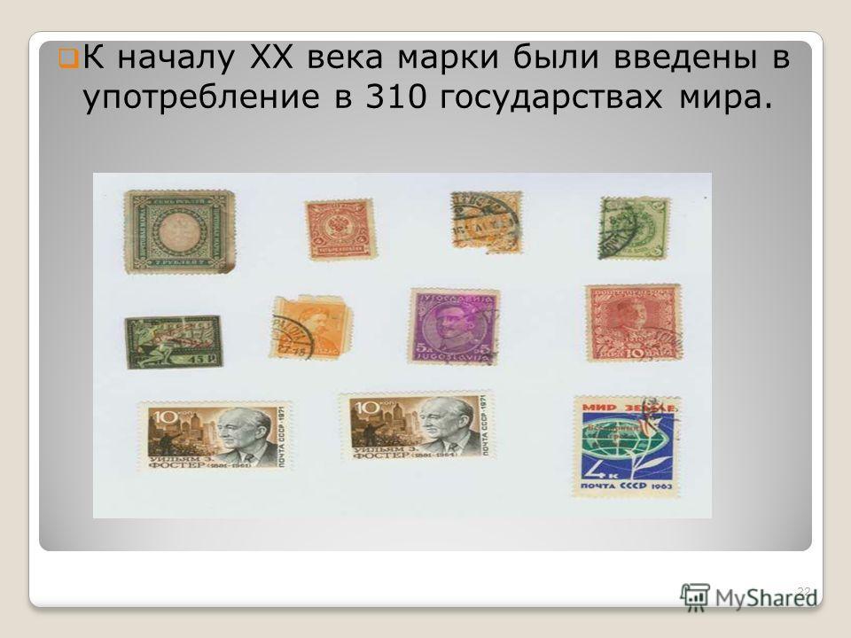 К началу XX века марки были введены в употребление в 310 государствах мира. 22