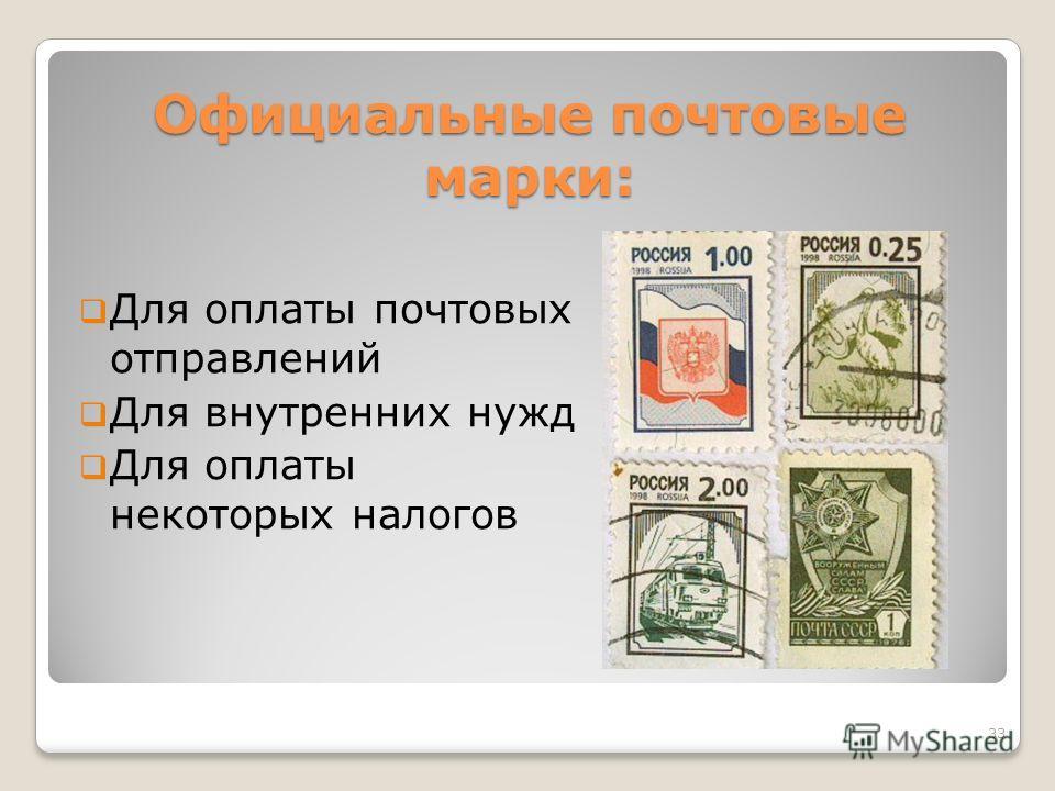 Официальные почтовые марки: Для оплаты почтовых отправлений Для внутренних нужд Для оплаты некоторых налогов 33