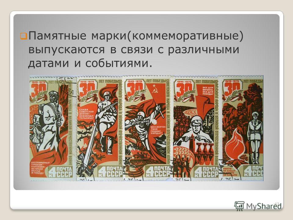 Памятные марки(коммеморативные) выпускаются в связи с различными датами и событиями. 43