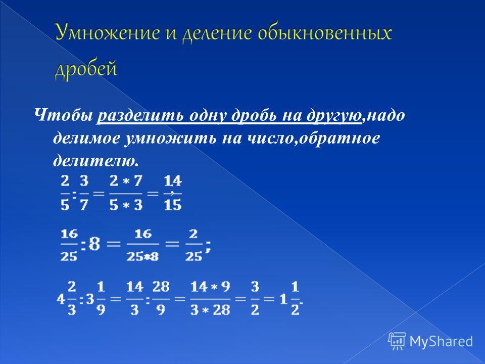 Чтобы разделить одну дробь на другую,надо делимое умножить на число,обратное делителю. ;