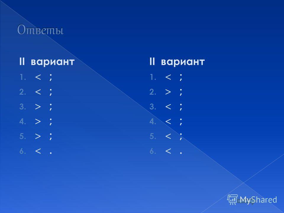 II вариант 1. ; 2. ; 3. ; 4. ; 5. ; 6.. II вариант 1. ; 2. ; 3. ; 4. ; 5. ; 6..