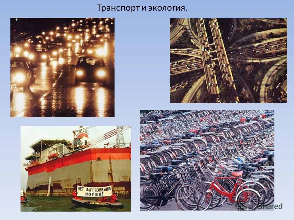 Транспорт и экология.