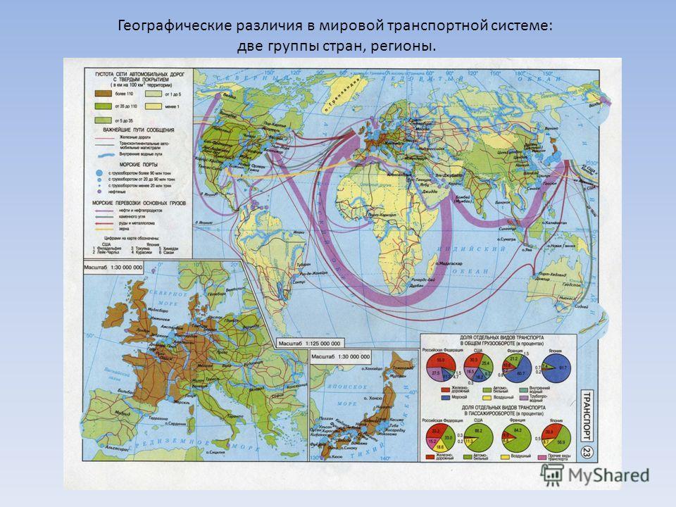 Географические различия в мировой транспортной системе: две группы стран, регионы.