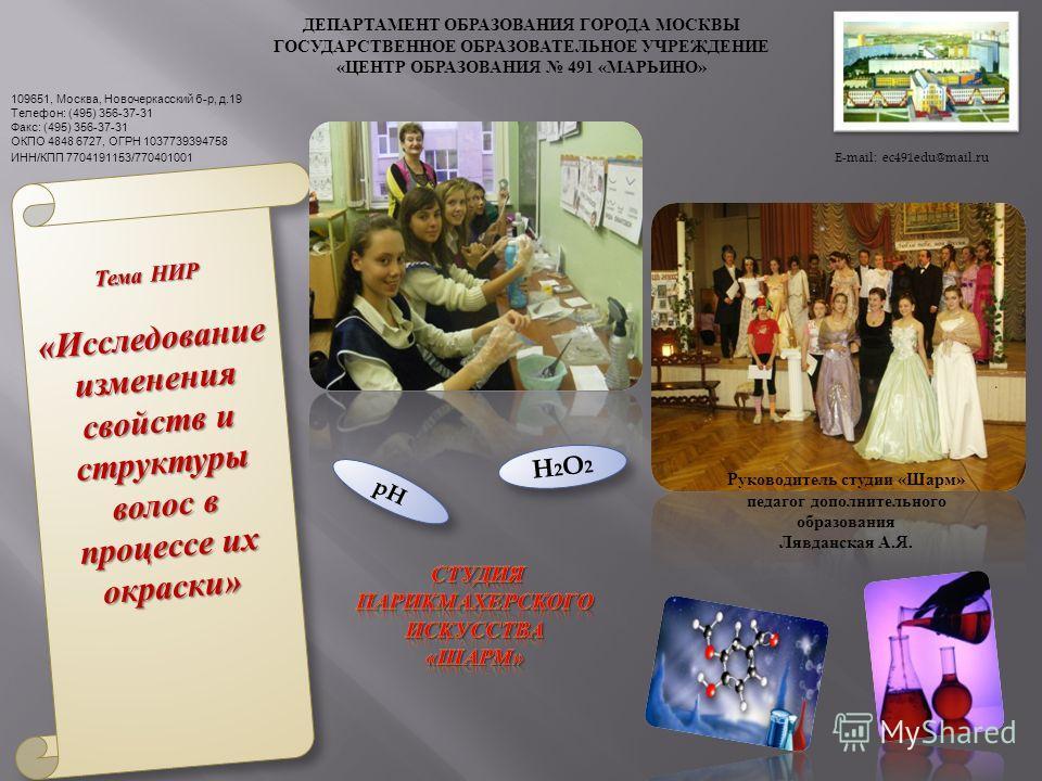 ДЕПАРТАМЕНТ ОБРАЗОВАНИЯ ГОРОДА МОСКВЫ ГОСУДАРСТВЕННОЕ ОБРАЗОВАТЕЛЬНОЕ УЧРЕЖДЕНИЕ « ЦЕНТР ОБРАЗОВАНИЯ 491 « МАРЬИНО » 109651, Москва, Новочеркасский б-р, д.19 Телефон: (495) 356-37-31 Факс: (495) 356-37-31 ОКПО 4848 6727, ОГРН 1037739394758 ИНН/КПП 77