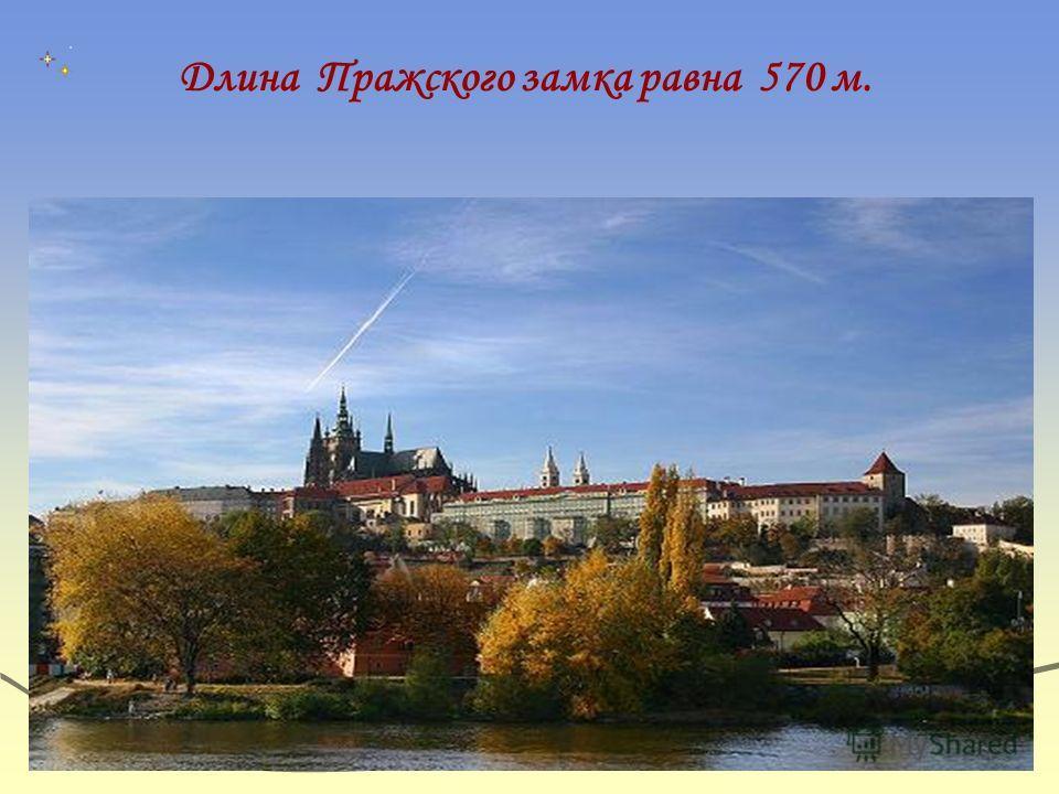 Длина Пражского замка равна 570 м.