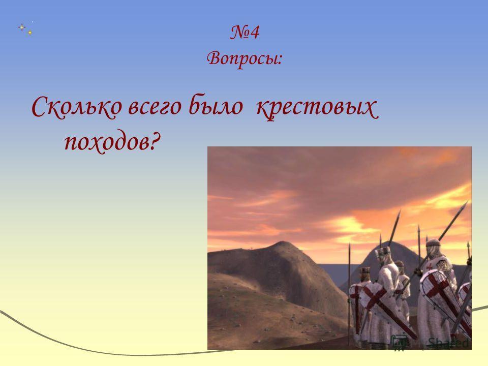 4 Вопросы: Сколько всего было крестовых походов?