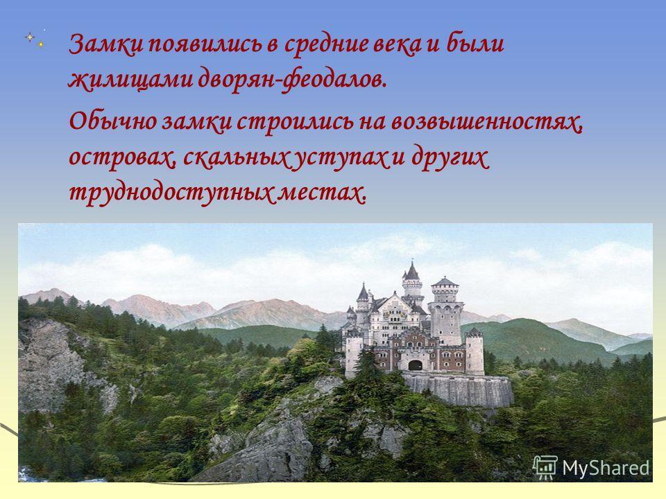 Замки появились в средние века и были жилищами дворян-феодалов. Обычно замки строились на возвышенностях, островах, скальных уступах и других труднодоступных местах.