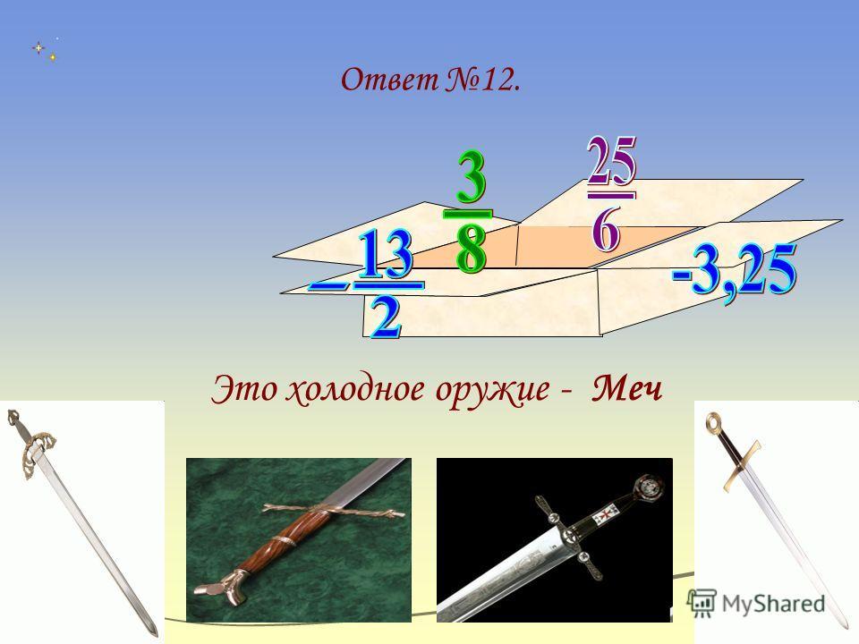 Ответ 12. Это холодное оружие - Меч