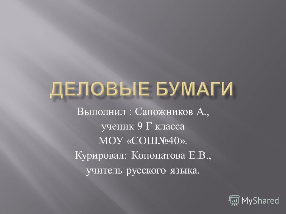 Выполнил : Сапожников А., ученик 9 Г класса МОУ « СОШ 40». Курировал : Конопатова Е. В., учитель русского языка.