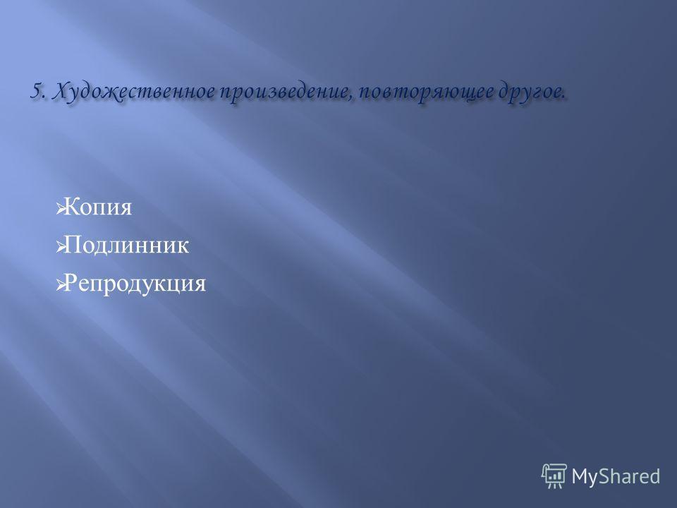 Копия Подлинник Репродукция