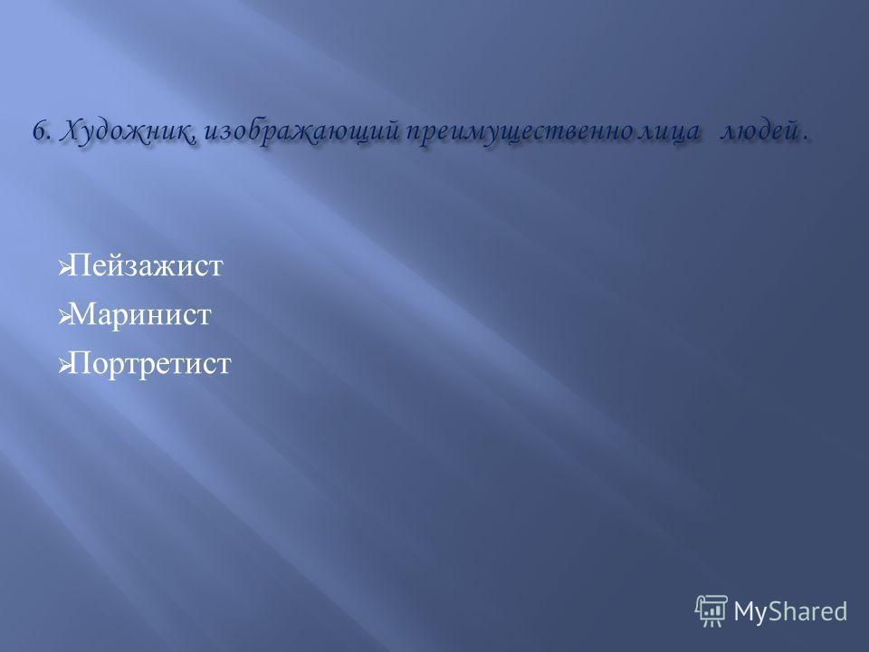 Пейзажист Маринист Портретист