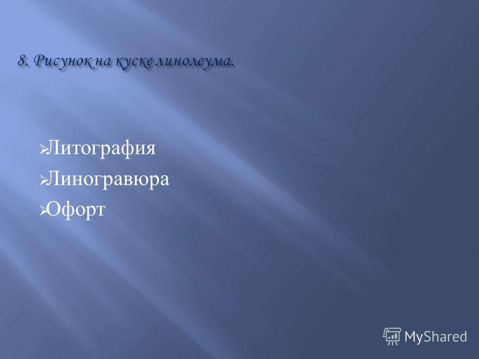 Литография Линогравюра Офорт