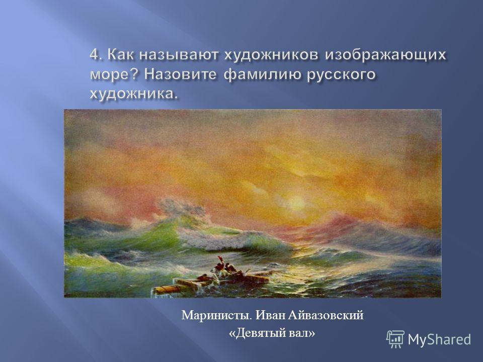 Маринисты. Иван Айвазовский « Девятый вал »