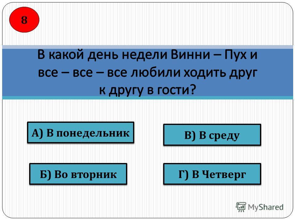 А ) В понедельник Б ) Во вторник Г ) В Четверг В ) В среду 8