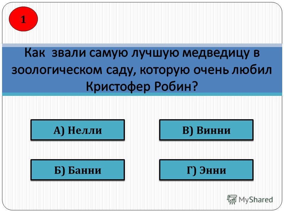 В ) Винни Г ) Энни Б ) Банни А ) Нелли 1