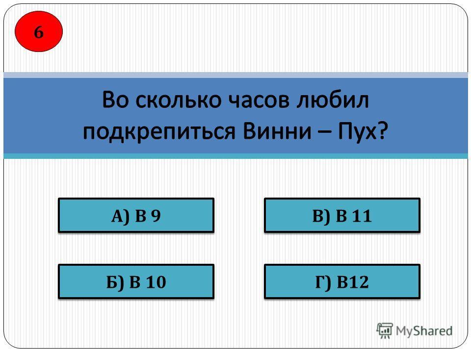 В ) В 11 Г ) В 12 Б ) В 10 А ) В 9 6