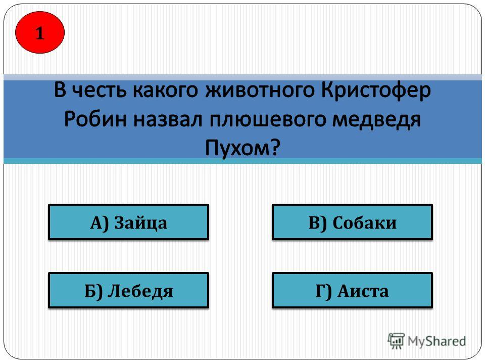 А ) Зайца Б ) Лебедя Г ) Аиста В ) Собаки 1
