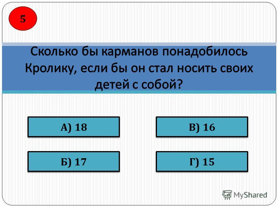 А ) 18 Б ) 17 Г ) 15 В ) 16 5