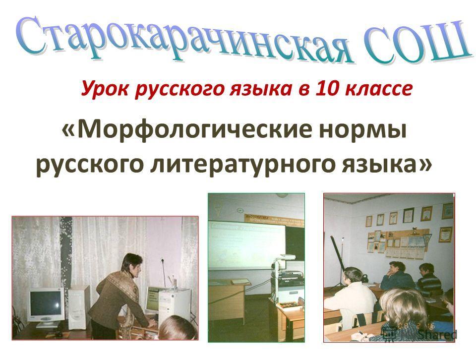 Урок русского языка в 10 классе «Морфологические нормы русского литературного языка»