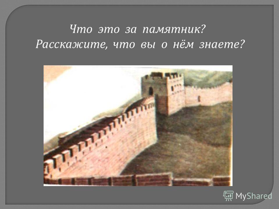 Что это за памятник ? Расскажите, что вы о нём знаете ?