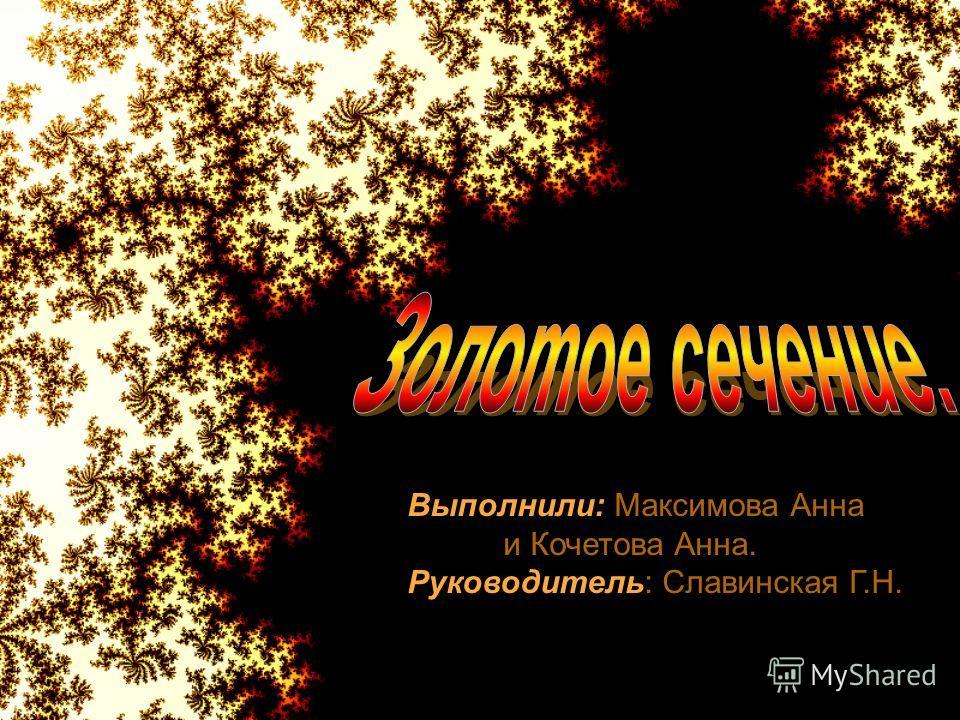 Выполнили: Максимова Анна и Кочетова Анна. Руководитель: Славинская Г.Н.
