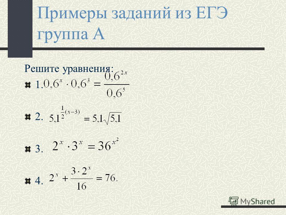 Показательные уравнения Уравнения, которые содержит неизвестное в показателе степени, называется показательным уравнением. Самое простое показательное уравнение имеет вид: a x =b, где a > 0, a 1. Утверждение. Уравнение имеет единственное решение x =