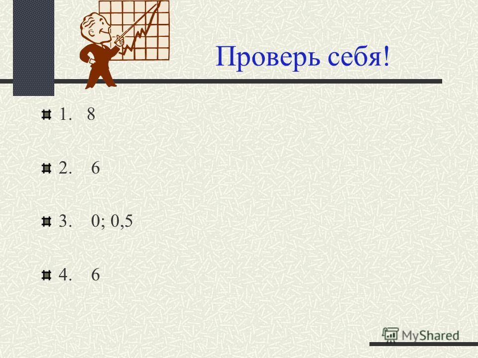 Примеры заданий из ЕГЭ группа А Решите уравнения: 1. 2. 3. 4.