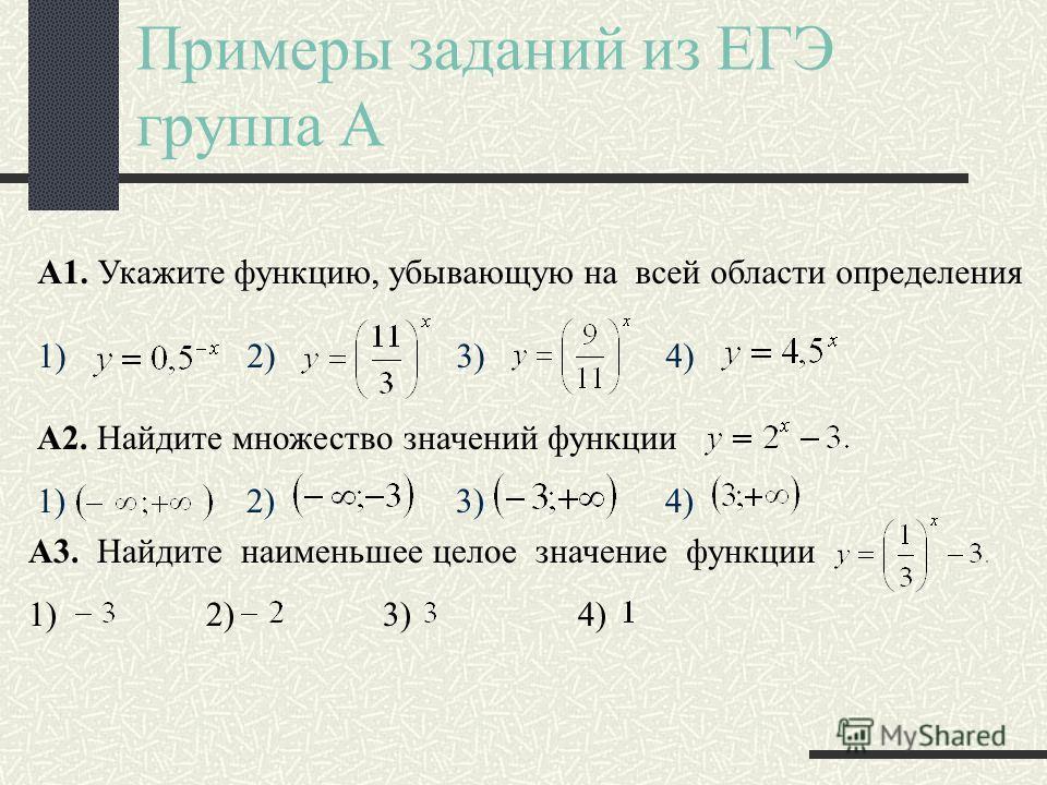 График показательной функции имеет вид: y=a x, а>1y=a x, 0