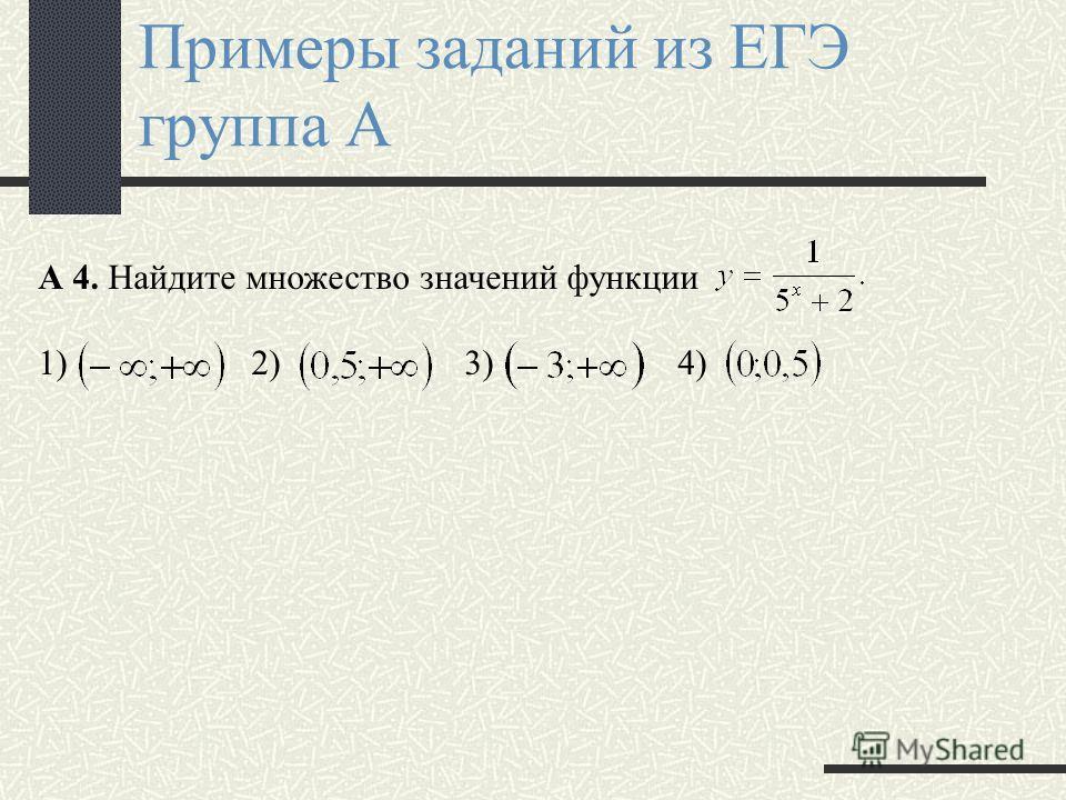 Возможные способы решения задания (А 2) Множество значений функции можно найти графическим способом: Или решив уравнение 2 x -3= a, 2 x = a+3, так как 2 x >0 при любом х, то а+3>0, a>-3. Уравнение имеет решение при a>-3. Множество значений функции- (