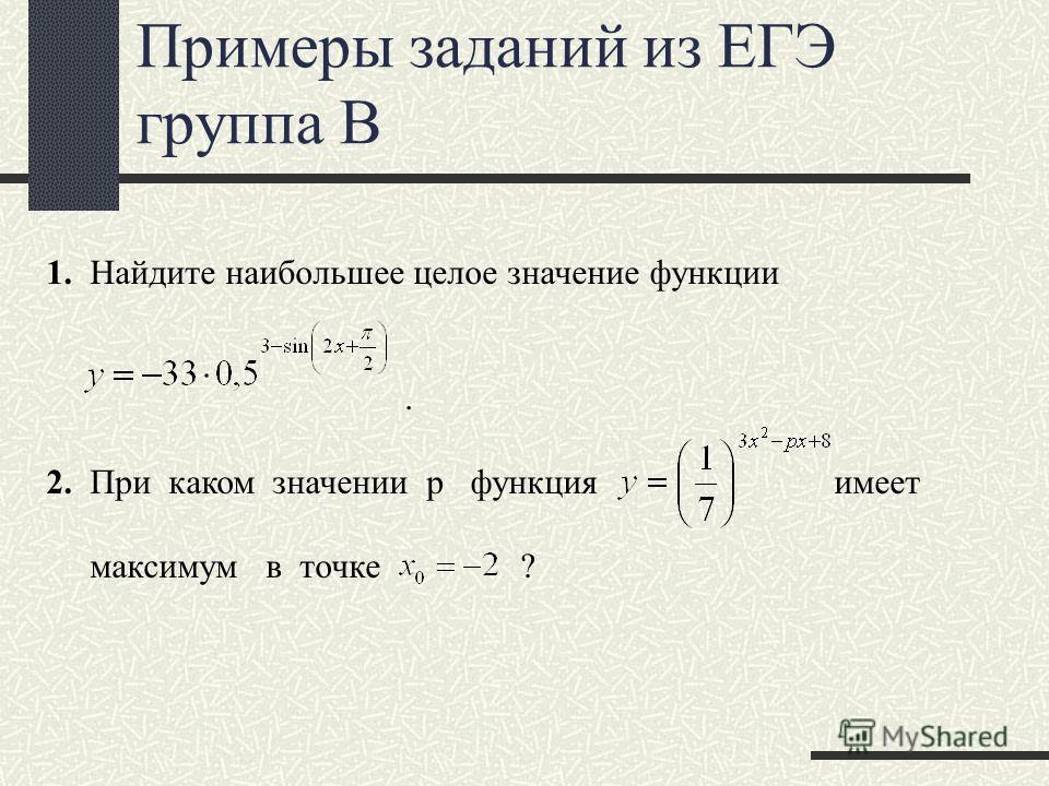 (А 4) Составим уравнение, и выясним при каких значениях а уравнение имеет решение.,, ( при всех х),, т. к. >0, то для нахождения множества значений функции достаточно решить неравенство >0, >0. Решая это неравенство методом интервалов, получим промеж