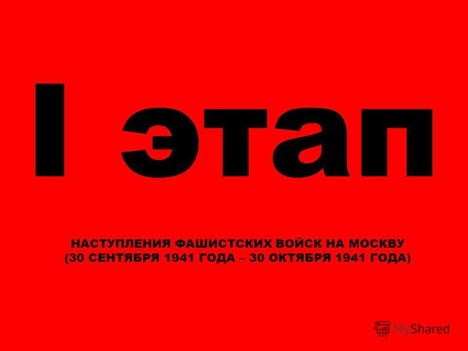 НАСТУПЛЕНИЯ ФАШИСТСКИХ ВОЙСК НА МОСКВУ (30 СЕНТЯБРЯ 1941 ГОДА – 30 ОКТЯБРЯ 1941 ГОДА)