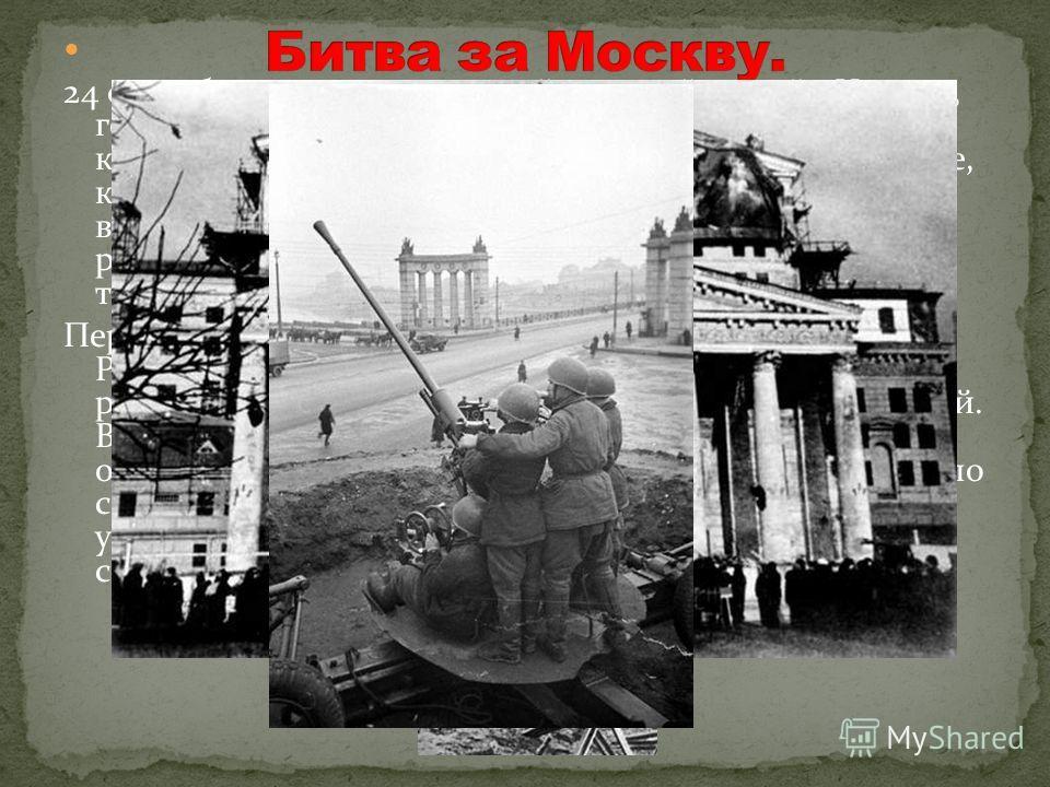 24 сентября 1941 командующий группой армий «Центр», генерал-фельдмаршал фон Бок внес последние коррективы в план операции «Тайфун» -- наступление, которое должно было завершится окружением и взятием Москвы. Для проведения этой операции он располагал