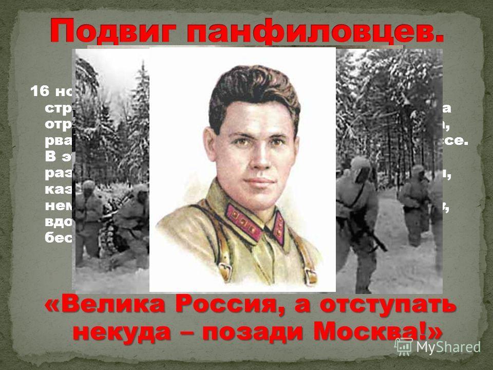 16 ноября 1941 года солдаты и офицеры 316-ой стрелковой дивизии генерала И. В. Панфилова отразили несколько сильных атак противника, рвавшегося к Москве по Волоколамскому шоссе. В этот день у разъезда Дубосекова 28 воинов разных национальностей – рус