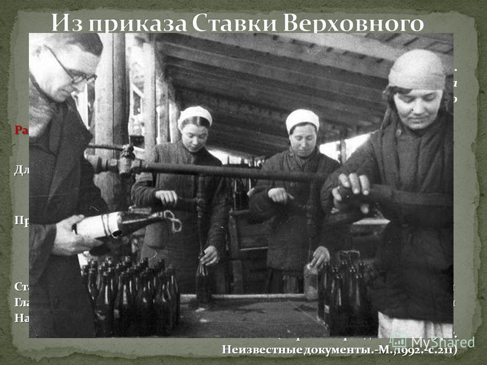 17 ноября 1941 года. Г. Москва СекретноПриказываю Разрушать и сжигать дотла все населенные пункты в тылу немецких войск на расстоянии 40-60 км в глубину от переднего края и на 20-30 км вправо и влево от дорог. Для уничтожения населенных пунктов в ука